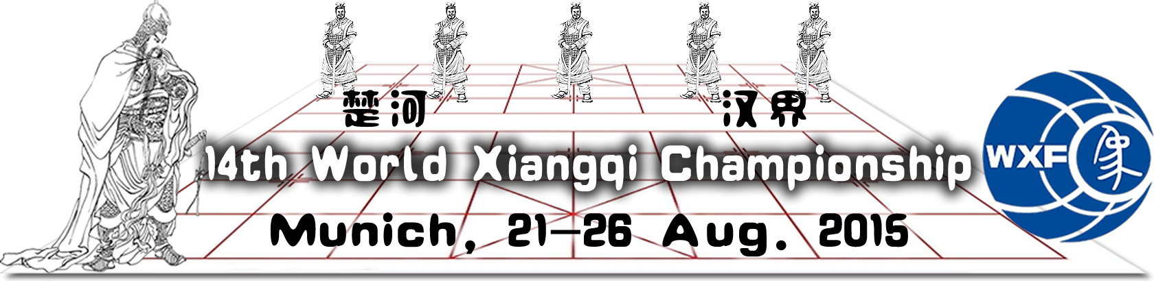 Logo 14th World Xiangqi Championship